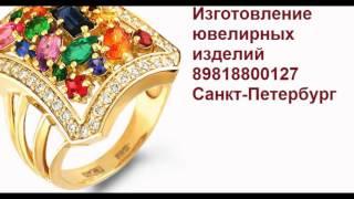 Ремонт золота