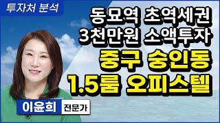 동묘역 초역세권 1.5룸 오피스텔 | 3천 만원 서울 …