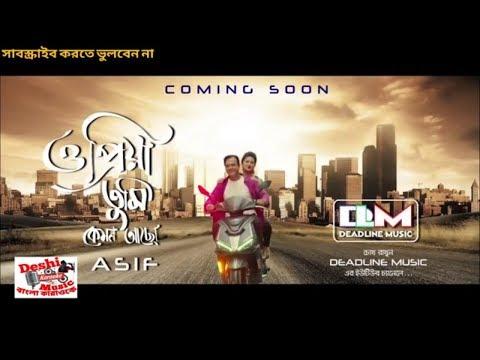 o-priya-o-priya-tumi-kemon-acho-|-asif-akbar-|-new-song-2018