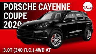 Porsche Cayenne Coupe 2020 3.0T (340 л.с.) 4WD AT - видеообзор