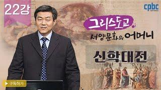 22강 신학대전 - 서구 지성사의 금자탑_그리스도교, …