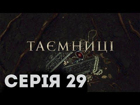 Таємниці (Серія 29)