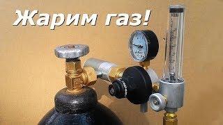 Подогреватель углекислого газа / Carbon dioxide gas heater