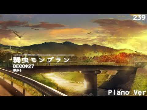 DECO*27 -  弱虫モンブラン Feat. GUMI / Yowamushi Mont Blanc Feat. GUMI / ピアノ