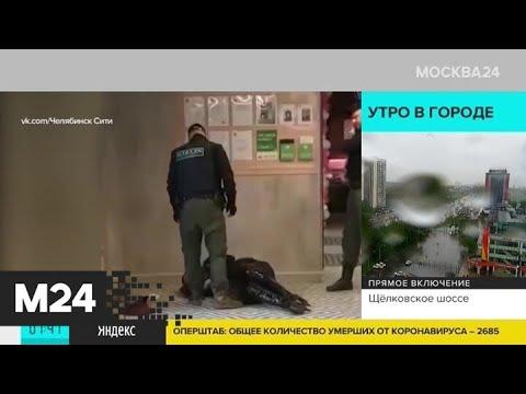 Актуальные новости России за 3 июня: в Челябинске охранник избил покупателя - Москва 24