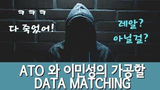 이민성과 ATO 간 data matching, 과연 사…