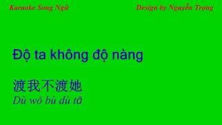 Karaoke Song Ngữ - Độ ta không độ nàng - 渡我不渡她 (Tone nữ A Min)