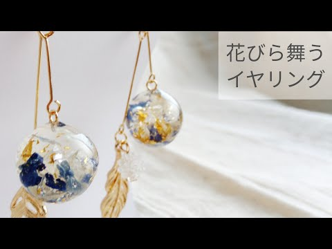 【UVレジン】花びら舞うイヤリングの作り方 resin recipe diy
