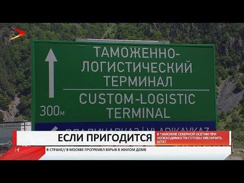 В таможне Северной Осетии при необходимости готовы увеличить штат сотрудников