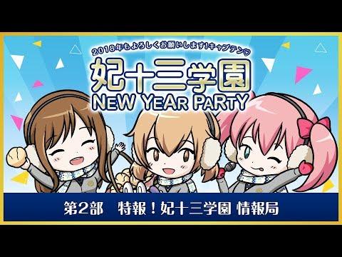特別編2 妃十三学園ニューイヤーパーティー【2部】