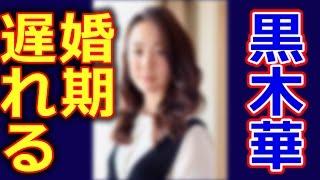 天皇の料理番の黒木華が「婚期遅れます」とつぶやく理由 http://youtu.b...