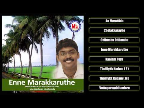 എന്നെ മറക്കരുതെ | ENNE MARAKKARUTHE | Malayalam Nadan Pattukal | Audio Jukebox