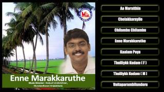 എന്നെ മറക്കരുതെ enne marakkaruthe malayalam nadan pattukal audio jukebox