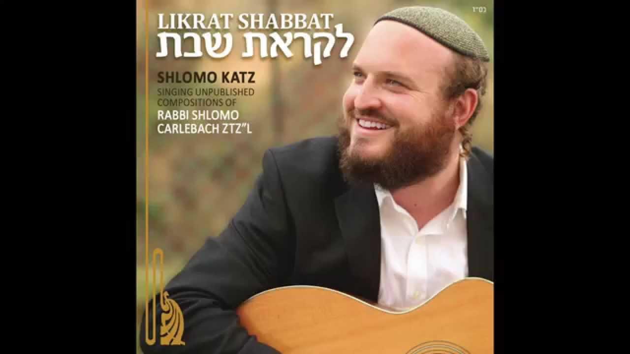 Shlomo Katz  - Likrat Shabbat -   שלמה כ״ץ - לקראת שבת