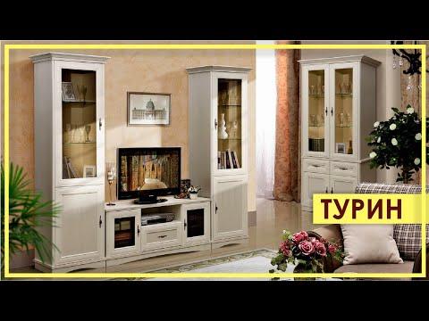 Мебель для гостиной «Турин» (обзор) Гостиная от Пинскдрев в Москве