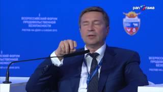 I Всероссийский форум продовольственной безопасности