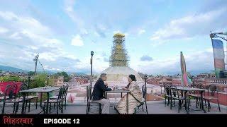 Singha Durbar - Episode 12 (With Subtitles)