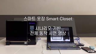 스마트 옷장 최종 시연
