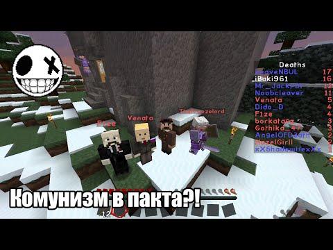 MineCraft - The Pact - Нов сезон ново начало