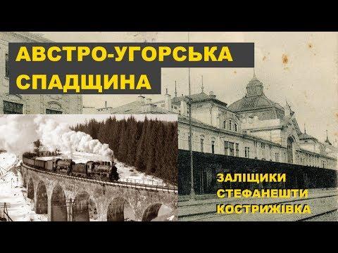Австро-Угорська спадщина. Залізниця