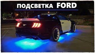 Светодиодная подсветка днища Ford Mustang. Как сделать правильно! EuroCarService