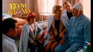 Коли ми вдома. 3 сезон — 59 серия. Full HD 1080p