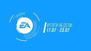 EA — Итоги недели №22