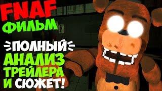 Five Nights At Freddy s ФИЛЬМ И ЕГО СЕКРЕТЫ 5 Ночей у Фредди
