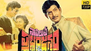Naa Pilupe Prabhanjanam Full Length Movie || Super Star Krishna, Keerthi
