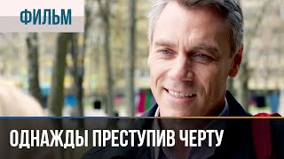 ▶️ Однажды преступив черту 2015 | Фильм / 2015 / Мелодрама, детектив