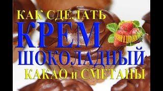 Как сделать Шоколадный крем Приготовить из какао и сметаны Рецепт