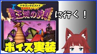【DQ10】竜王城の決戦に行く!