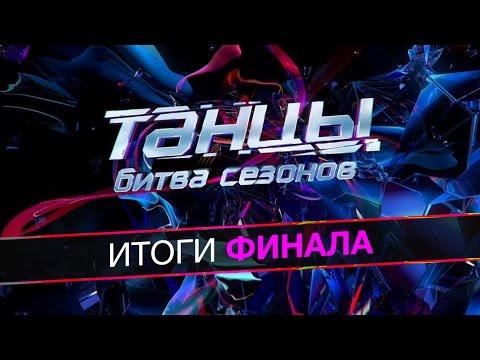Танцы на ТНТ новый 4 сезон 8 серия () смотреть
