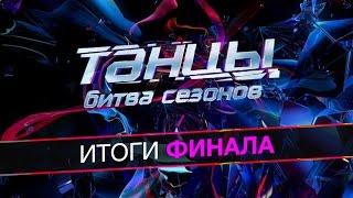 """""""ТАНЦЫ. Битва сезонов"""". Итоги финала"""