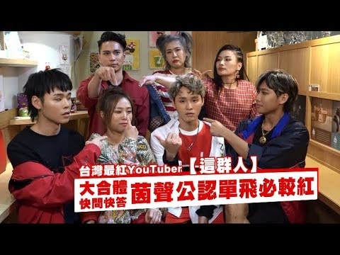 「這群人」不畏酸民 雙胞胎被譏「醜卻很努力」 | 台灣蘋果日報