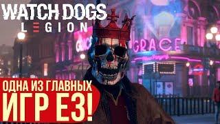 Поиграли в Watch Dogs Legion на Е3 2019. Одна из главных игр этой Е3!