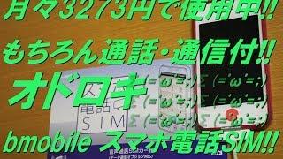 bmobile スマホ電話simの驚きの安さ iphone4sの月額使用料が3273円