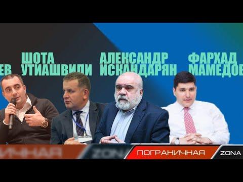 Влияние Кремля в Тбилиси, Ереване и Баку. Мамедов, Искандарян, Утиашвили,  Куроптев.