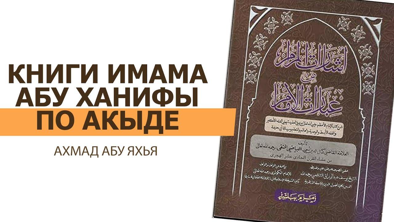 Книги имама Абу Ханифы по акыде
