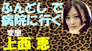 nmb48学園 こちらモンスターエンジン組 NMB48まなぶくん NMBとまなぶくん 大阪城 植村梓 ラッスンゴレライ 8.6秒バズーカ BKB AKB48 SKE48 HKT48 下ネタ いやです ...
