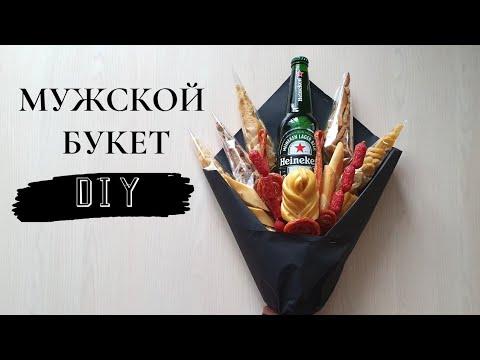 Как сделать вкусный букет своими руками для мужчин