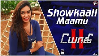 Yogi 2 - Showkaali Maamu (Lyric Video) | Rubesh Radhakrishnan | Kevin William | Karthik Jega