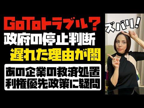 2020/12/15 【ズバリ言います!】「Go Toトラベル事業」日本政府の中止判断が遅れたヤバ過ぎる理由。あの企業の救済処置。利権優先政策に疑問
