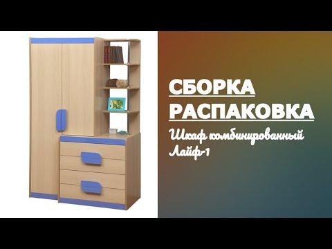 Обзор Шкаф комбинированный Лайф 1 Олимп мебель Олмеко голубой дуб линдберг Распаковка Сборка