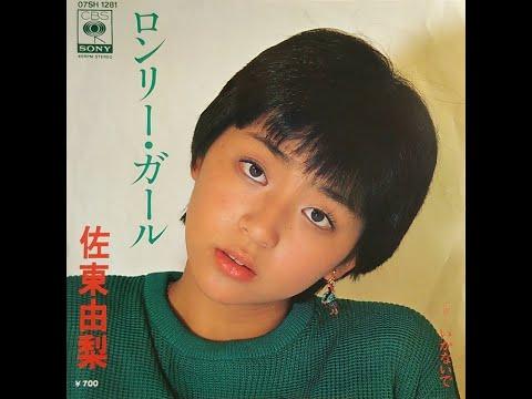 Yuri Sato - ロンリー・ガール (1983) [Full EP]