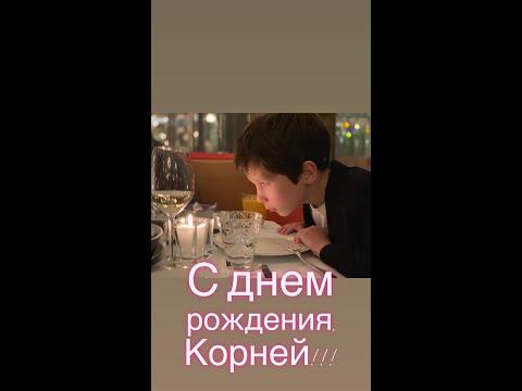 Игорь Петренко и Екатерина Климова отмечают день рождения сына