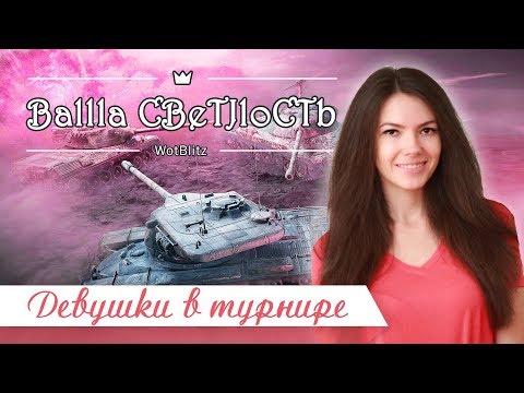 🌷 В КОМАНДЕ ТОЛЬКО ДЕВУШКИ 🌷 Играем в быстрый турнир 🌷 World of Tanks Blitz thumbnail