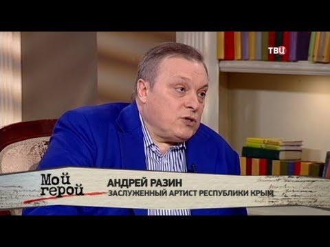 Андрей Разин. Мой герой