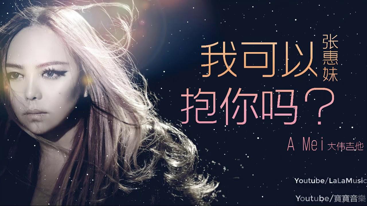 #A Mei-張惠妹精選最佳歌曲#抒情音樂#流行音樂