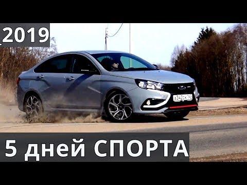 ЛАДА ВЕСТА СПОРТ  тест драйв от Энергетика Москва  Смоленск